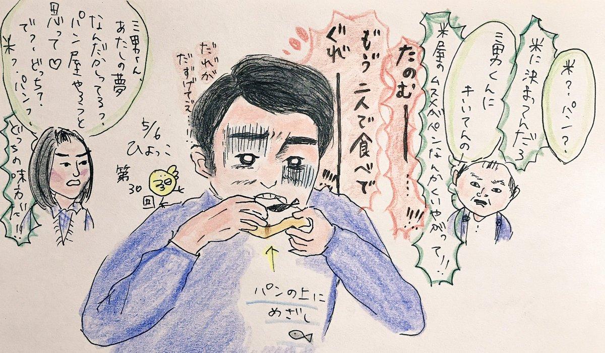 tweet  【ひよっこ】イラストまとめ(随時更新) #ひよ絵 #ひよっこ絵 , NAVER まとめ