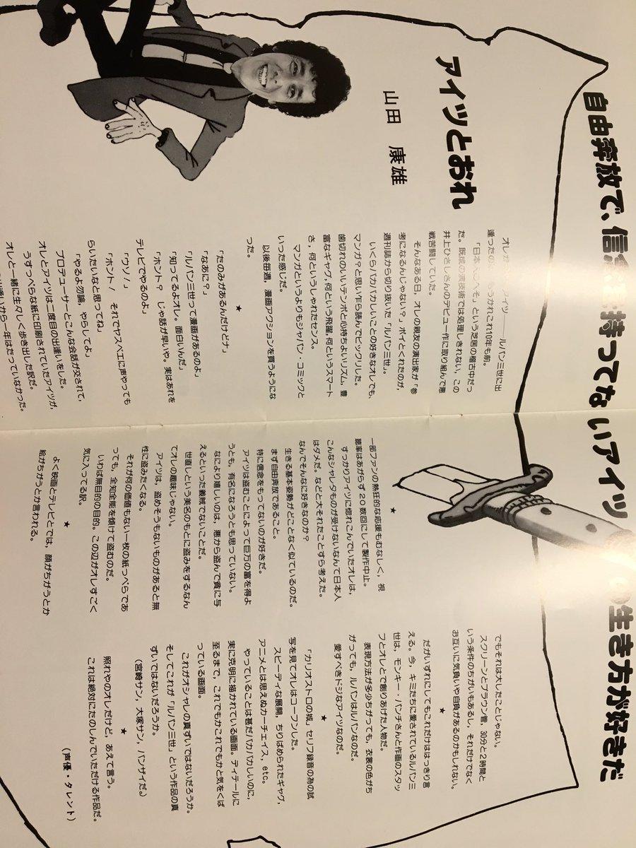 カリオストロの城は山田さんのコラム載ってるよー( ・ω・) https://t.co/Es87ASG3zL