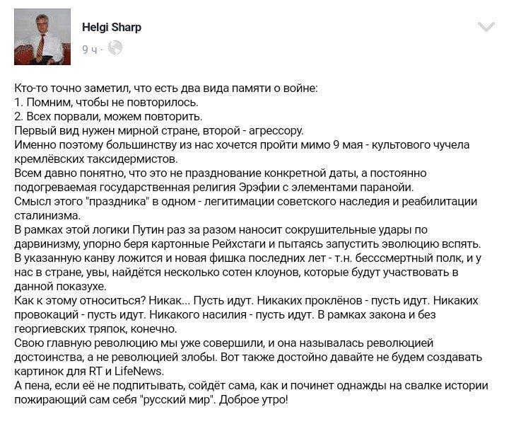 Аккредитованные на Евровидение российские журналисты, незаконно посещавшие Крым, не будут допущены в Украину, - Геращенко - Цензор.НЕТ 3507