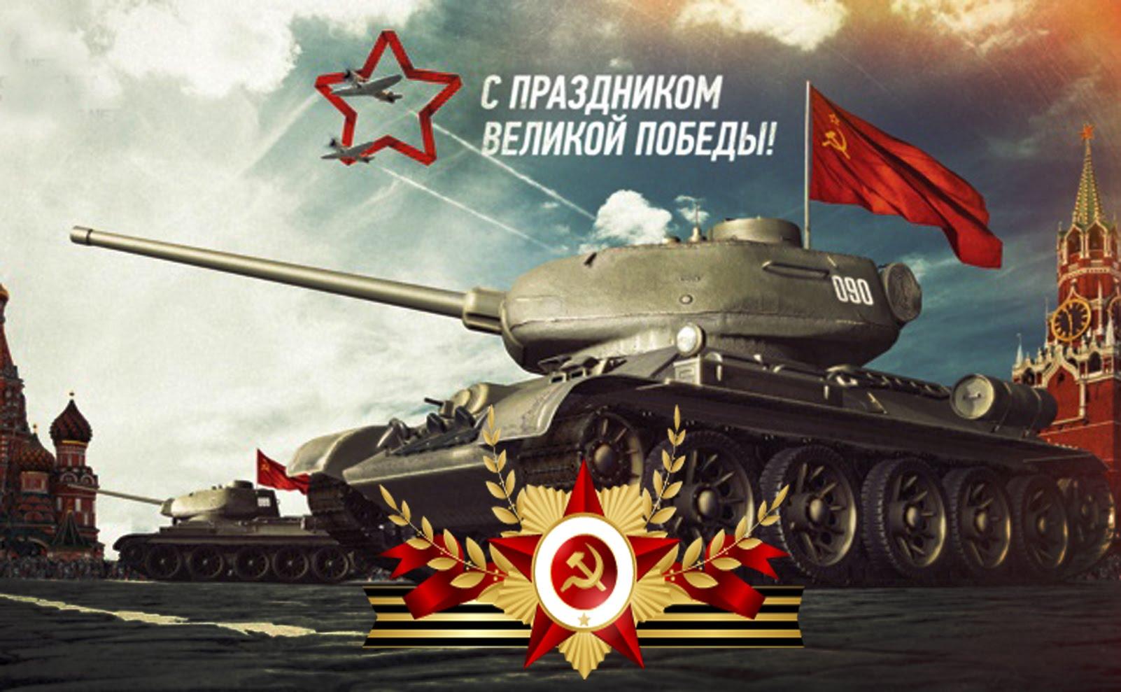 Фантики, открытки с танком к 9 мая