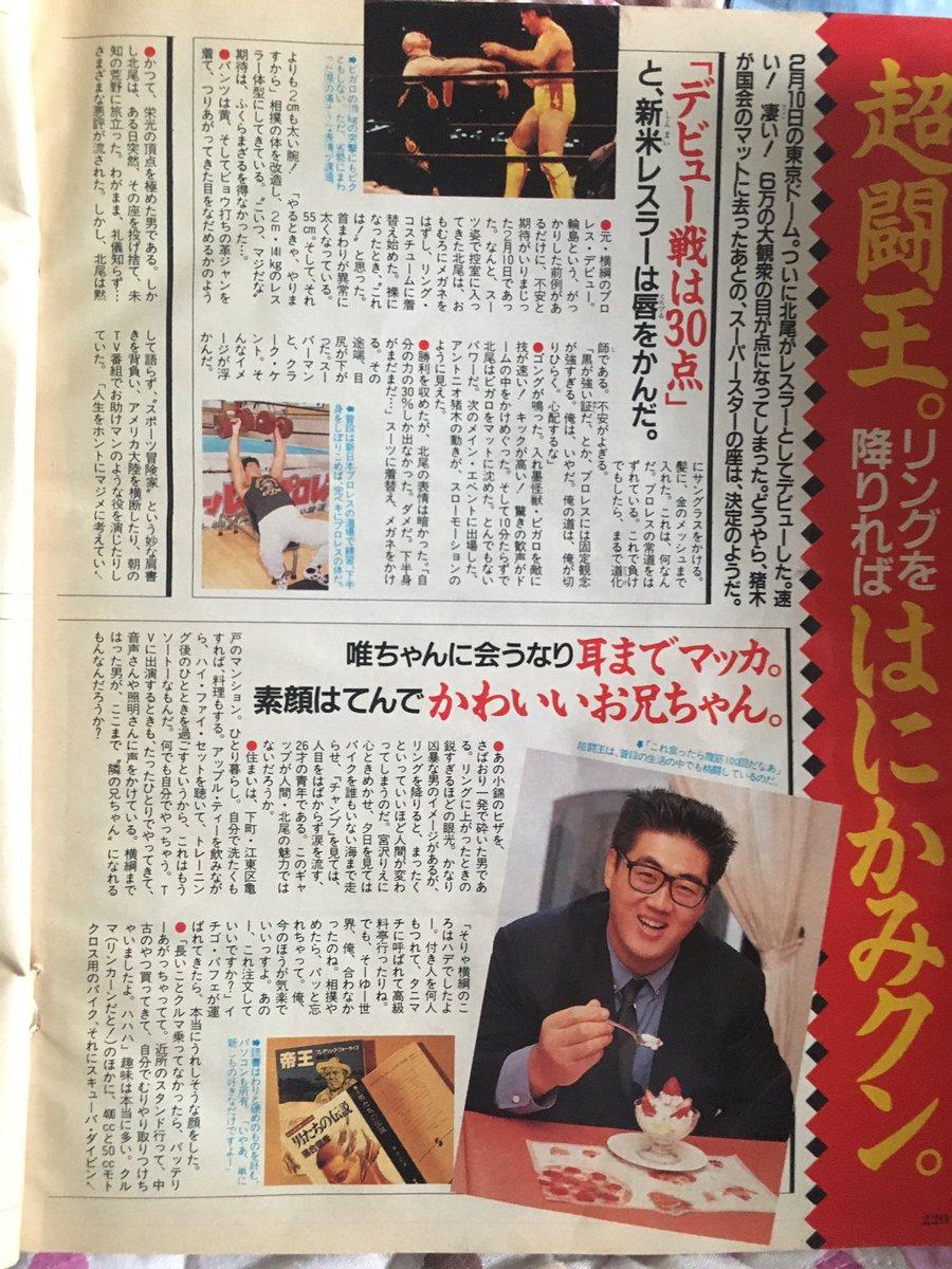 【Amazonプライムビデオ】有田と週刊プロレスと 第7号【劇団ひとり】