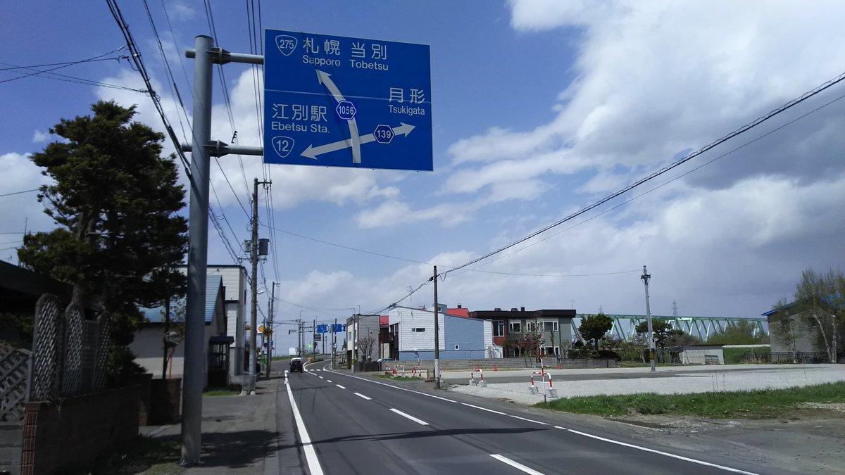 """えむけえ on Twitter: """"道路(北..."""