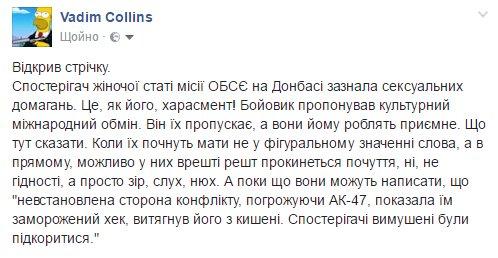 """Наблюдатели ОБСЕ сообщили о сексуальных домогательствах со стороны боевиков """"ДНР"""" - Цензор.НЕТ 3811"""
