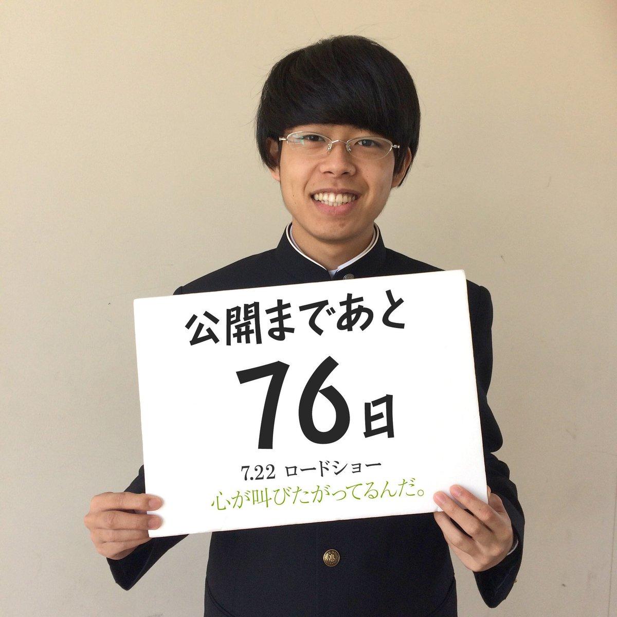 影山樹生弥 hashtag on Twitter