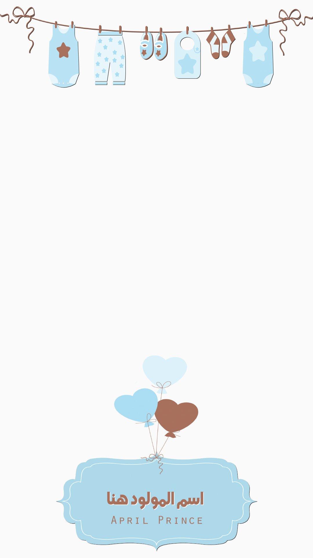 سلطان Sur Twitter تصميم فلتر مولود مفتوح المصدر تقدر تعدل عليه عن طريق الفوتشوب رابط التحميل Https T Co N742ggwet6