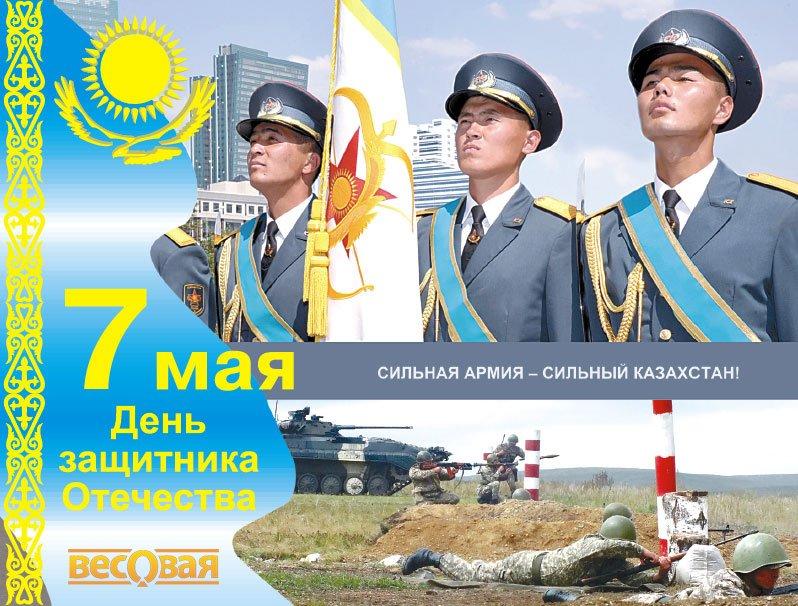 Поздравления на 7 мая день защитника отечества