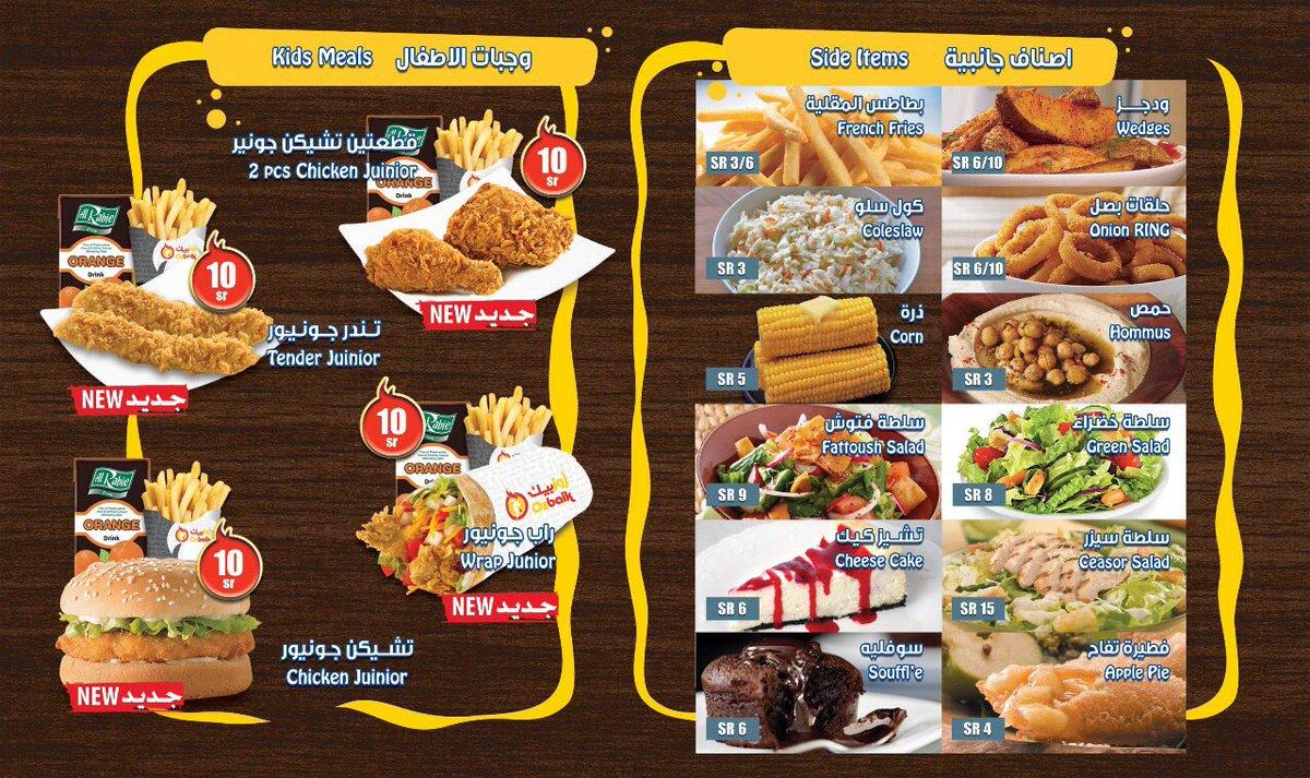 منيو الطازج بالاسعار مكة Sahara Blog S
