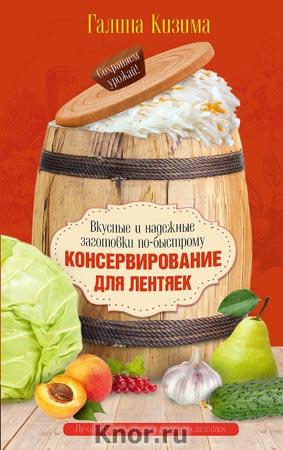 Галина кизима официальный сайт