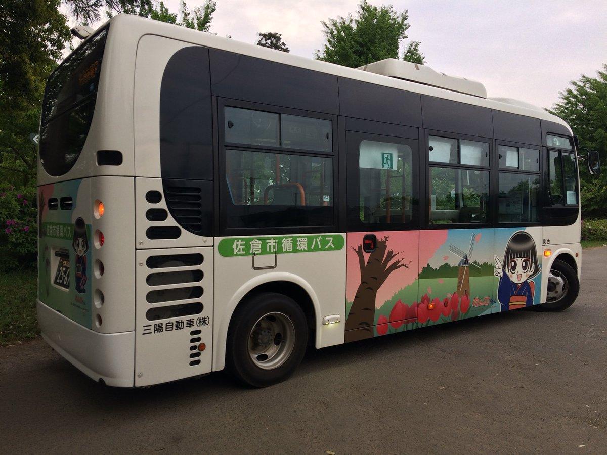 佐倉市循環バス hashtag on Twit...