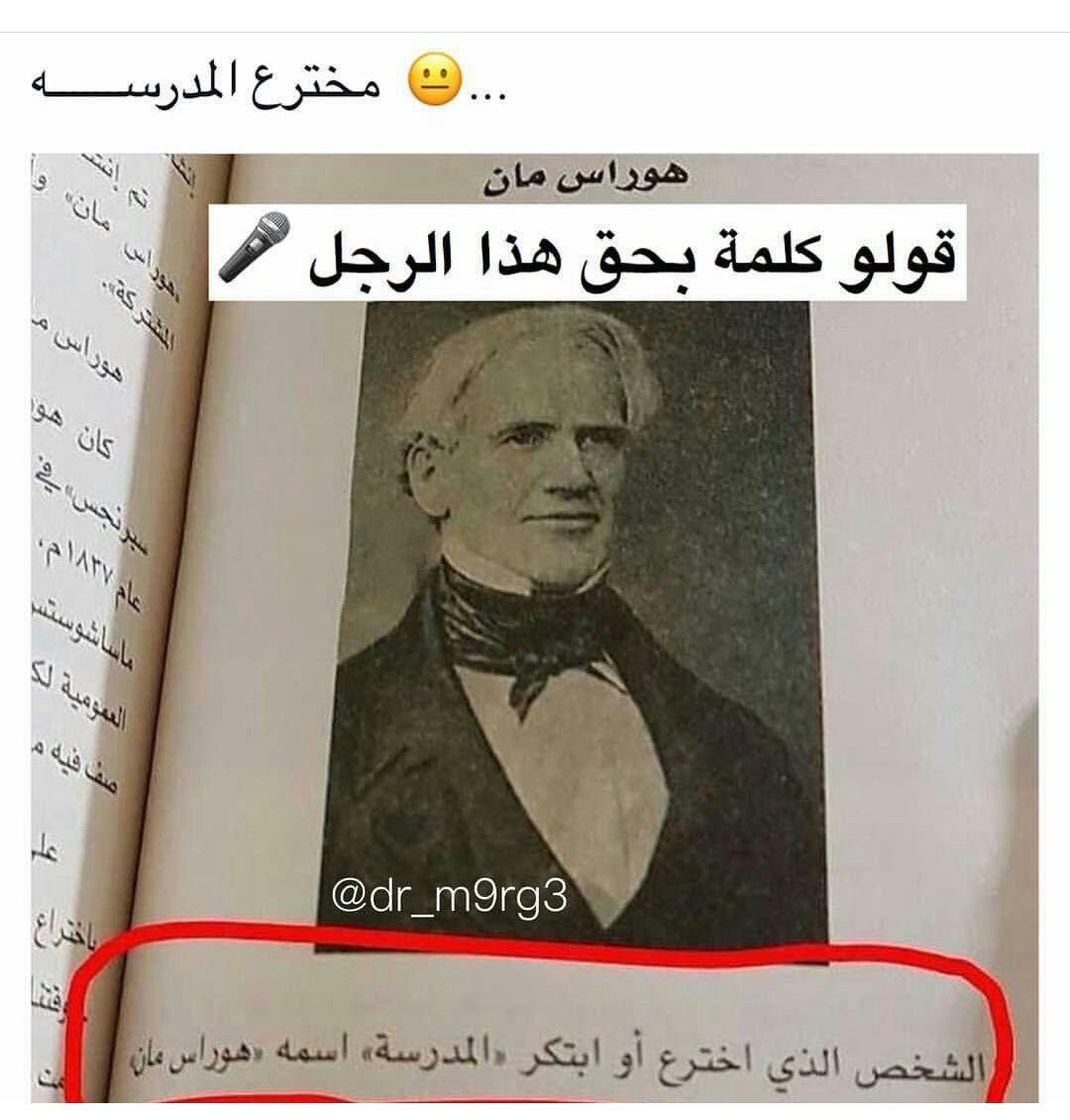 لاإله الالله On Twitter الرجل الذي اخترع المدرسه هوراس مان