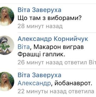 Всего по Украине на акциях ко Дню Победы задержаны 45 человек, - МВД - Цензор.НЕТ 2385