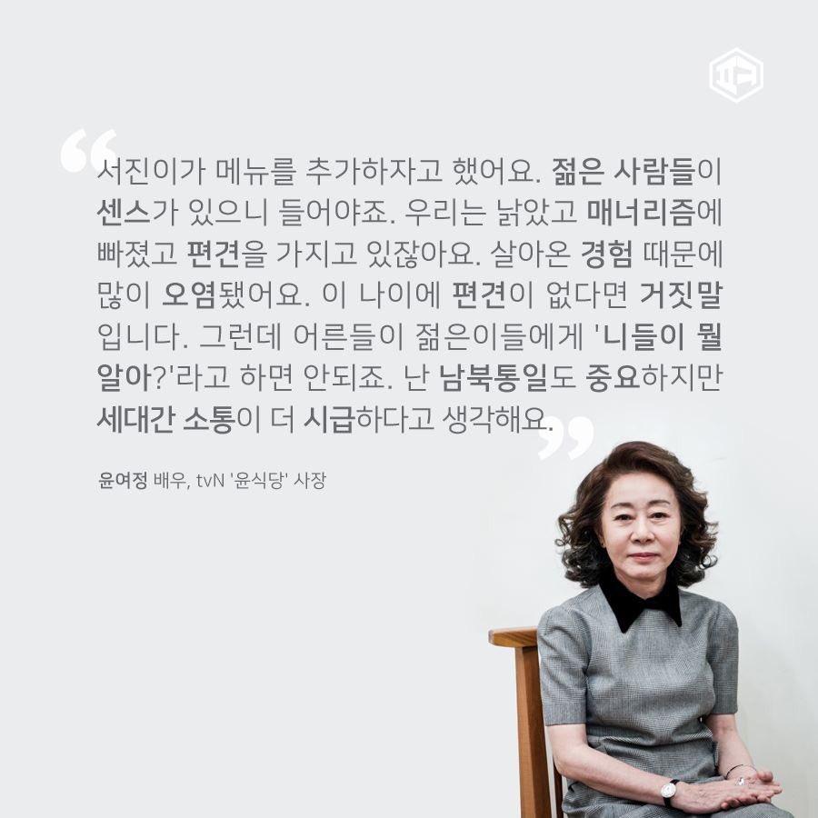 윤여정님, 사랑합니다. https://t.co/Qaw3vTjE7T