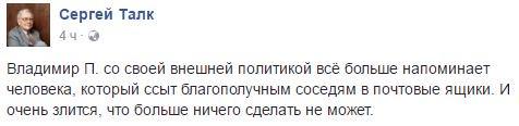 Путин проигнорировал Порошенко и Маргвелашвили в приветственном обращении по случаю годовщины победы над нацизмом - Цензор.НЕТ 3326