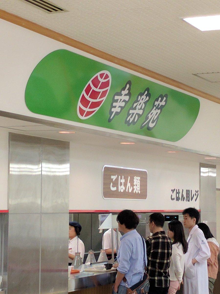 福島医大の学食が幸楽苑になりますた。 https://t.co/XncWwpBb6r