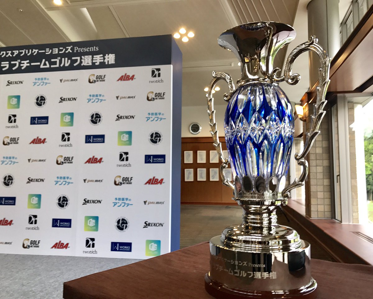 日本 クラブ チーム ゴルフ 選手権