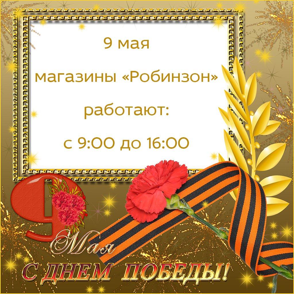Надписью люблю, открытки 9 мая день победы фотошоп