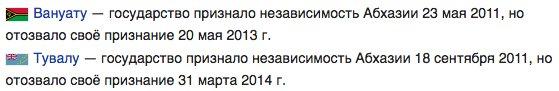 """""""Мы должны получить фамилию этого негодяя"""", - Ирина Геращенко о сексуальных домогательствах боевика к сотруднице ОБСЕ - Цензор.НЕТ 8558"""