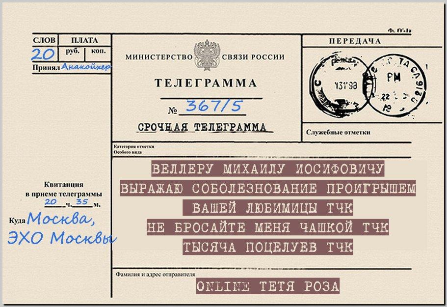 новые лоты бланк телеграммы почта россии заполнение же, стал