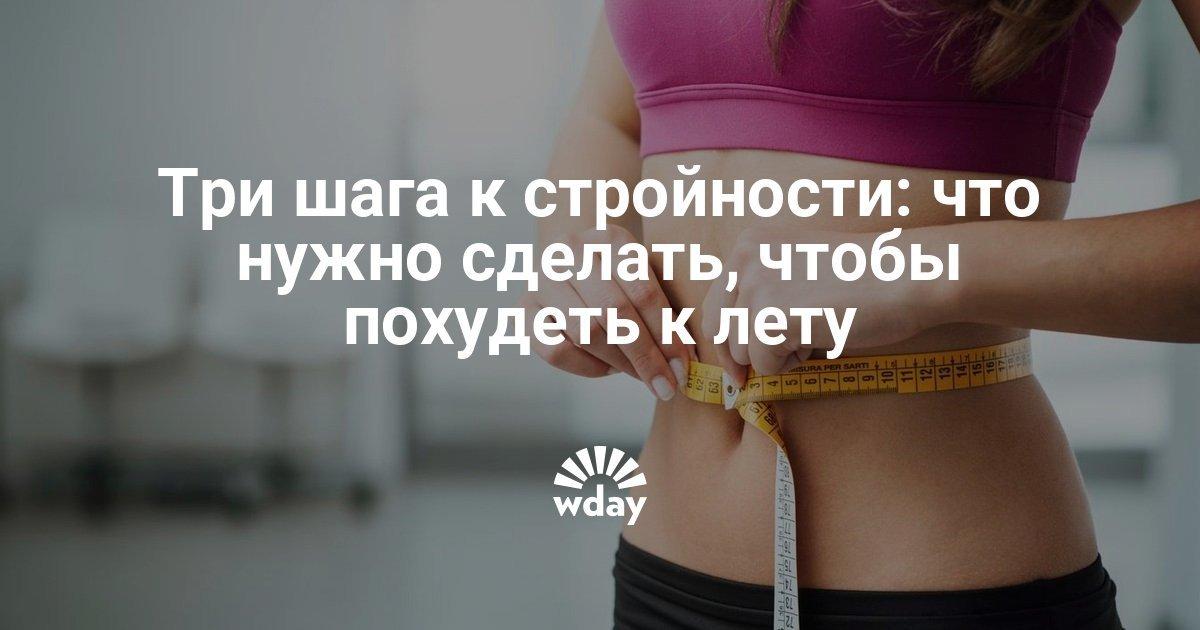 Что Нужно Сделать Чтобы Сбросит Вес.
