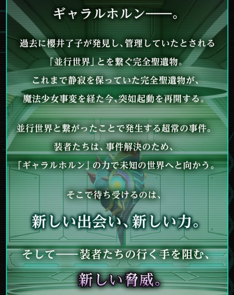 みんなも「過去に櫻井了子が発見し、管理していたとされる○○○○」で好きなだけ超便利完全聖遺物を捏造して二次創作していこうな!