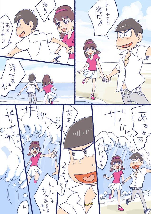【マンガ】「トト子ちゃん海だ!!」(おそ松さん)