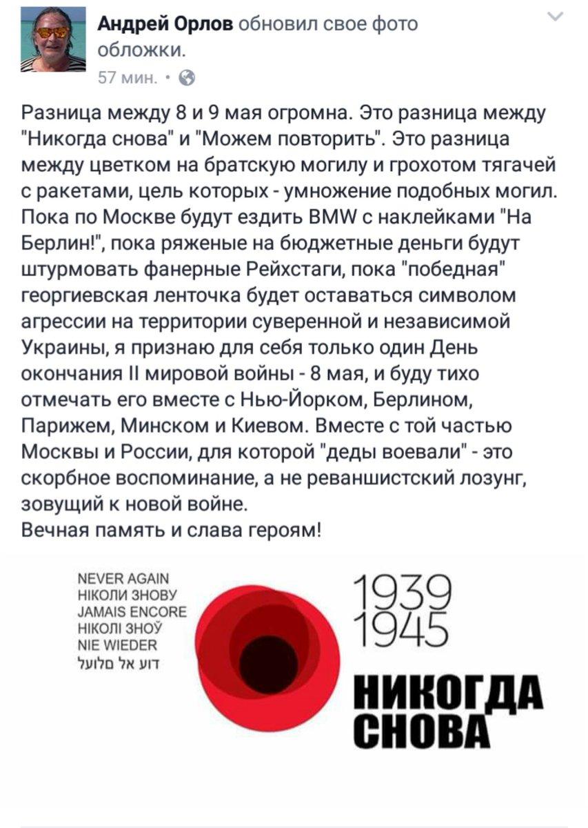 """""""Вставай, страна огромная"""": група одеситів заспівала радянський марш під гімн України на святкуванні річниці визволення міста від нацистів - Цензор.НЕТ 9080"""