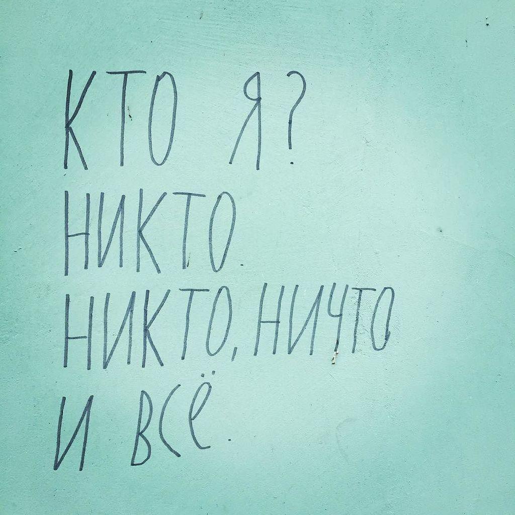 Written on a wall in #Kiev #streetart #poetry #whoami #graffiti #киев #графити #ктоя #стихи https://t.co/CUs4hEqxtD
