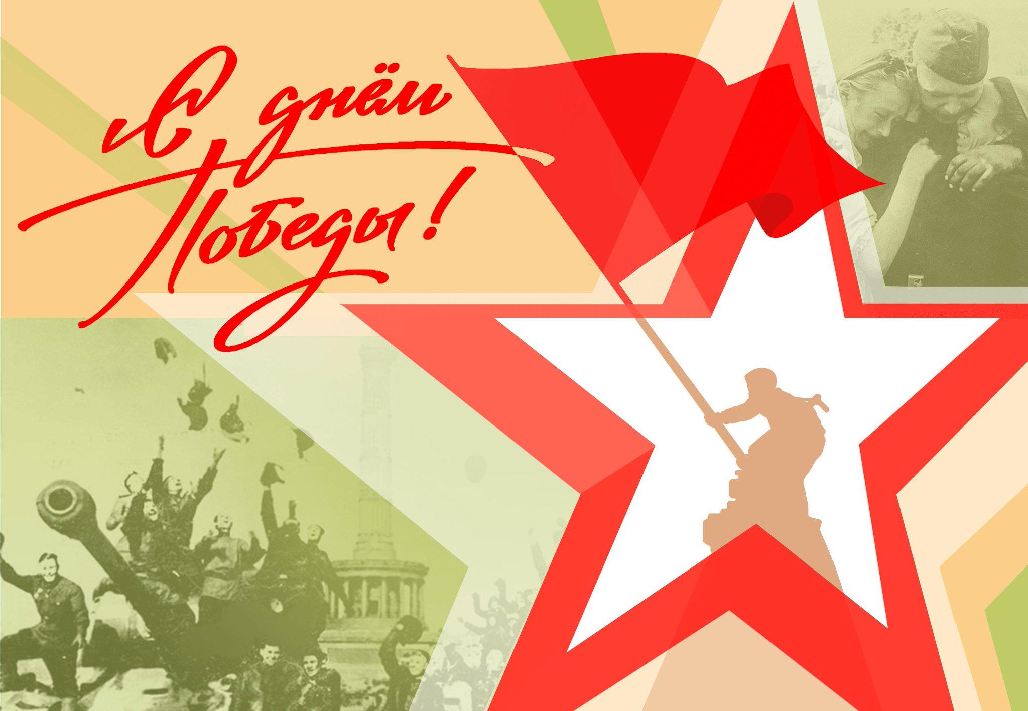 Белорусские открытки с днем победы, открытки скопировать анимационные