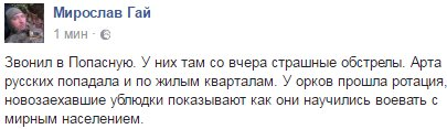 При обстреле Попасной на Луганщине никто не пострадал, - РГА - Цензор.НЕТ 7057