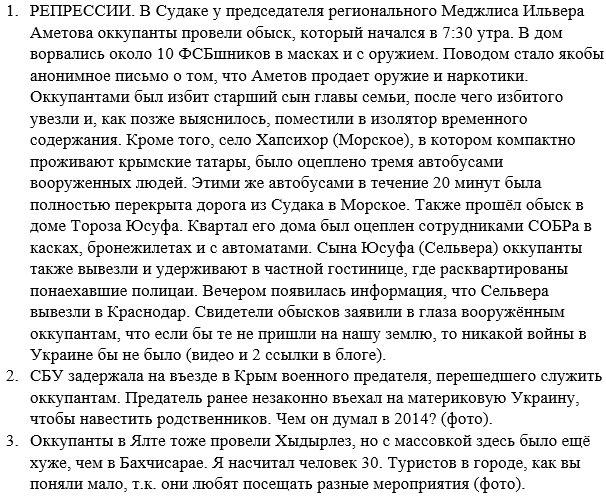 """""""Не позволим российским оккупантам уничтожить нашу память!"""", - Чубаров призвал татар проводить памятные акции в годовщину депортации, несмотря на запрет оккупантов - Цензор.НЕТ 9984"""
