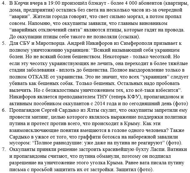 """""""Не позволим российским оккупантам уничтожить нашу память!"""", - Чубаров призвал татар проводить памятные акции в годовщину депортации, несмотря на запрет оккупантов - Цензор.НЕТ 2673"""
