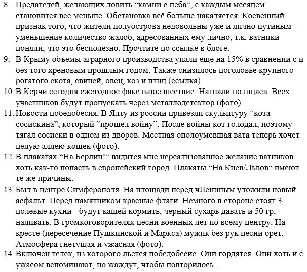 """""""Не позволим российским оккупантам уничтожить нашу память!"""", - Чубаров призвал татар проводить памятные акции в годовщину депортации, несмотря на запрет оккупантов - Цензор.НЕТ 8323"""