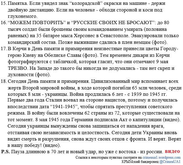 """""""Не позволим российским оккупантам уничтожить нашу память!"""", - Чубаров призвал татар проводить памятные акции в годовщину депортации, несмотря на запрет оккупантов - Цензор.НЕТ 7727"""