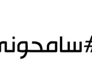 سامحوني قبل رمضان Youtube 1 8
