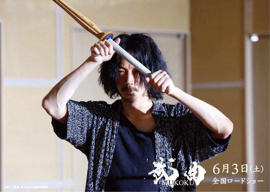 綾野剛の剣道