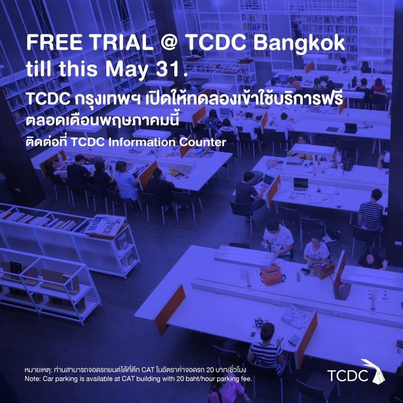 #TCDC กรุงเทพฯ เปิดให้ทดลองเข้าใช้บริการฟรี ตลอดเดือนพฤษภาคมนะครับ https://t.co/JpVwSROnmr