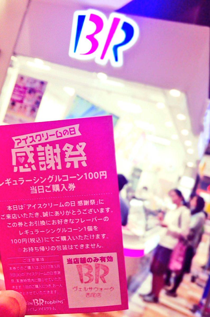 M028iBB54Vxlw サーティワン100円セールの行列がヤバいことに! 東京・原宿店では1時間待ち、当日引換券が配られる