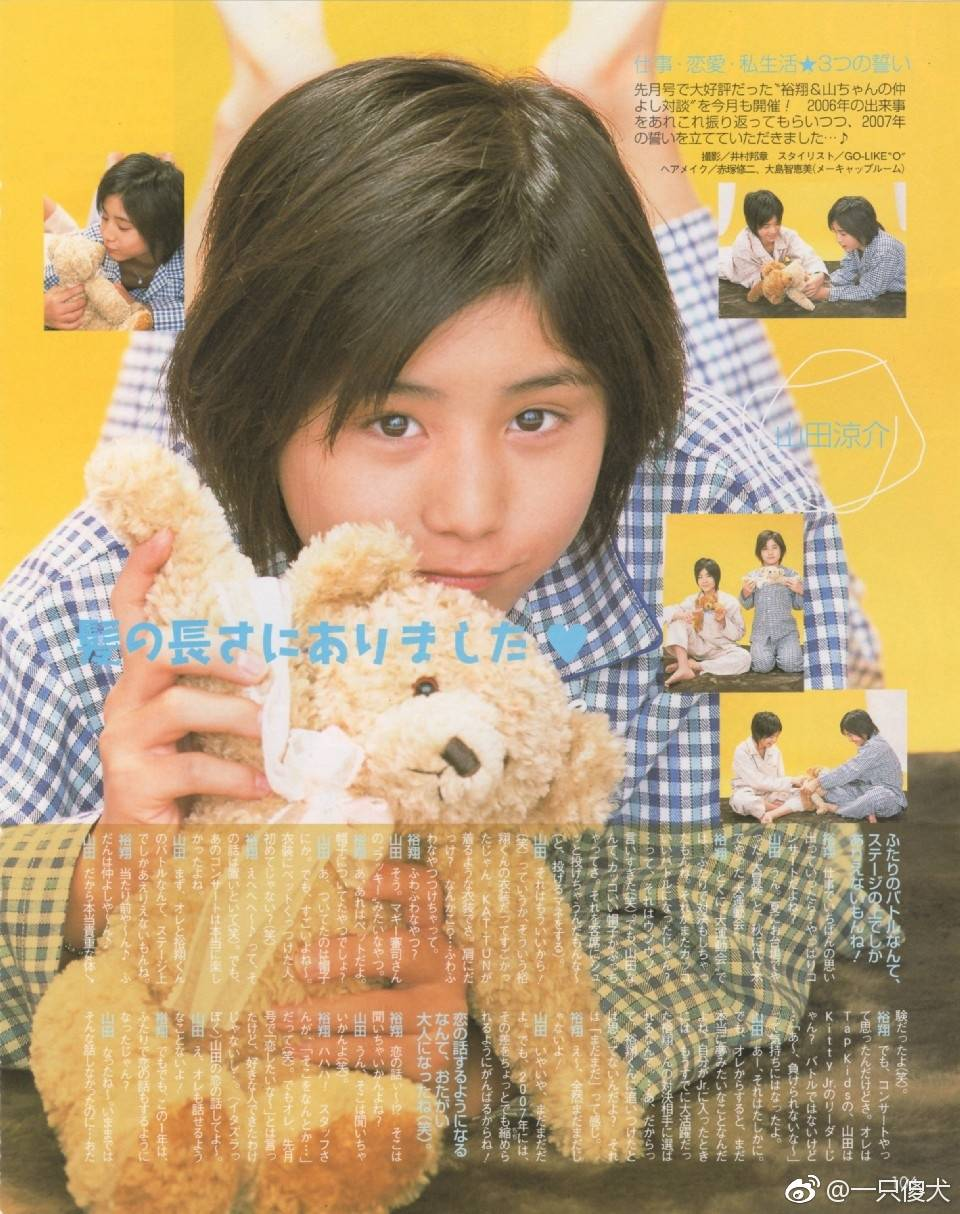 Happy Birthday my baby Yamachan. Jump\s Prince, Jump\s Ikemen, Jump\s Center. I love you to the moon and back