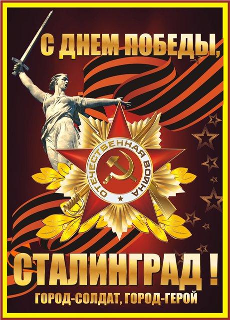 Открытки на тему сталинградская битва