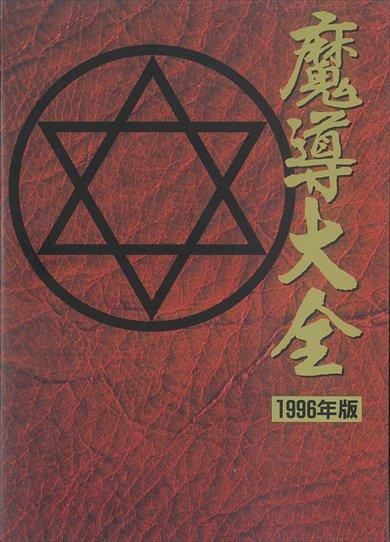 これは熱い……!  待ってた! ぷよぷよシリーズの原点「魔導物語」の全てが詰まったプレミア本『魔導大全』が復刊 - ねとらぼ