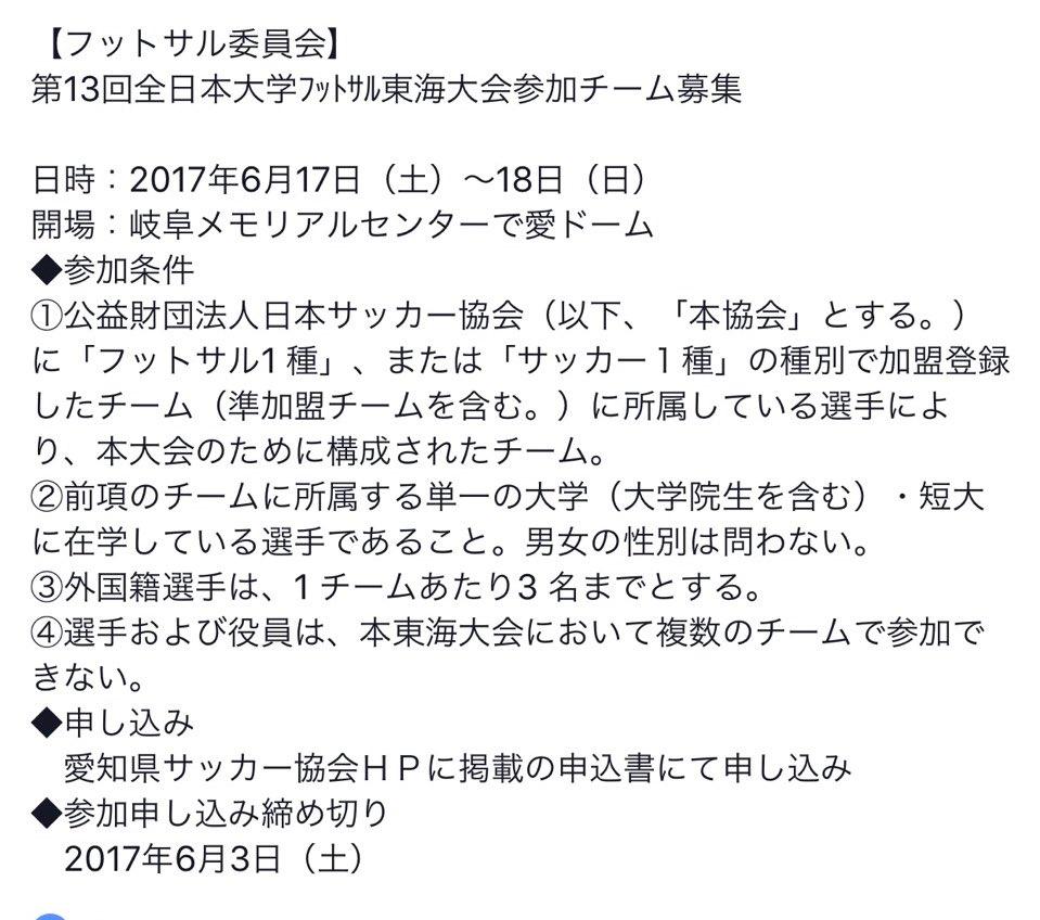 愛知学院大学 ART FUTSAL CLUB