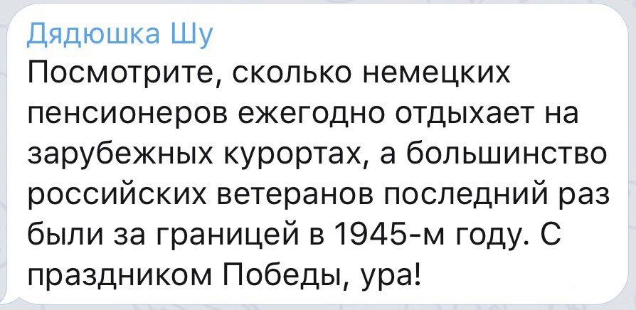 Всего по Украине на акциях ко Дню Победы задержаны 45 человек, - МВД - Цензор.НЕТ 9268