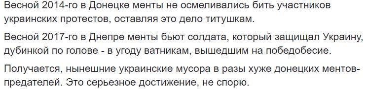 Полиция Днепра после стычек у монумента Славы открыла несколько уголовных производств - Цензор.НЕТ 9773