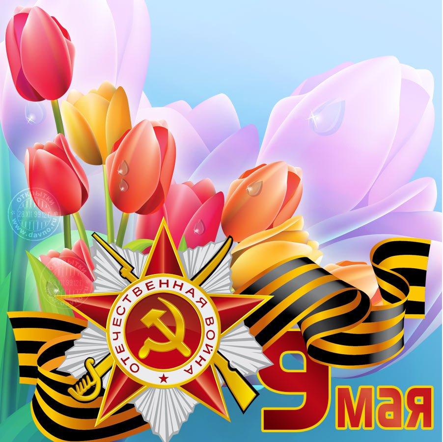 Открытка с праздником 9 мая день