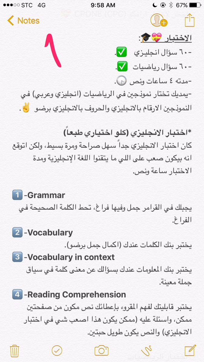 Saudi Aramco Blog تجميعات اختبار ارامكو Cpc 2018