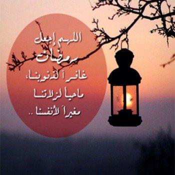 اجمل عبارات عن رمضان Imagez 2