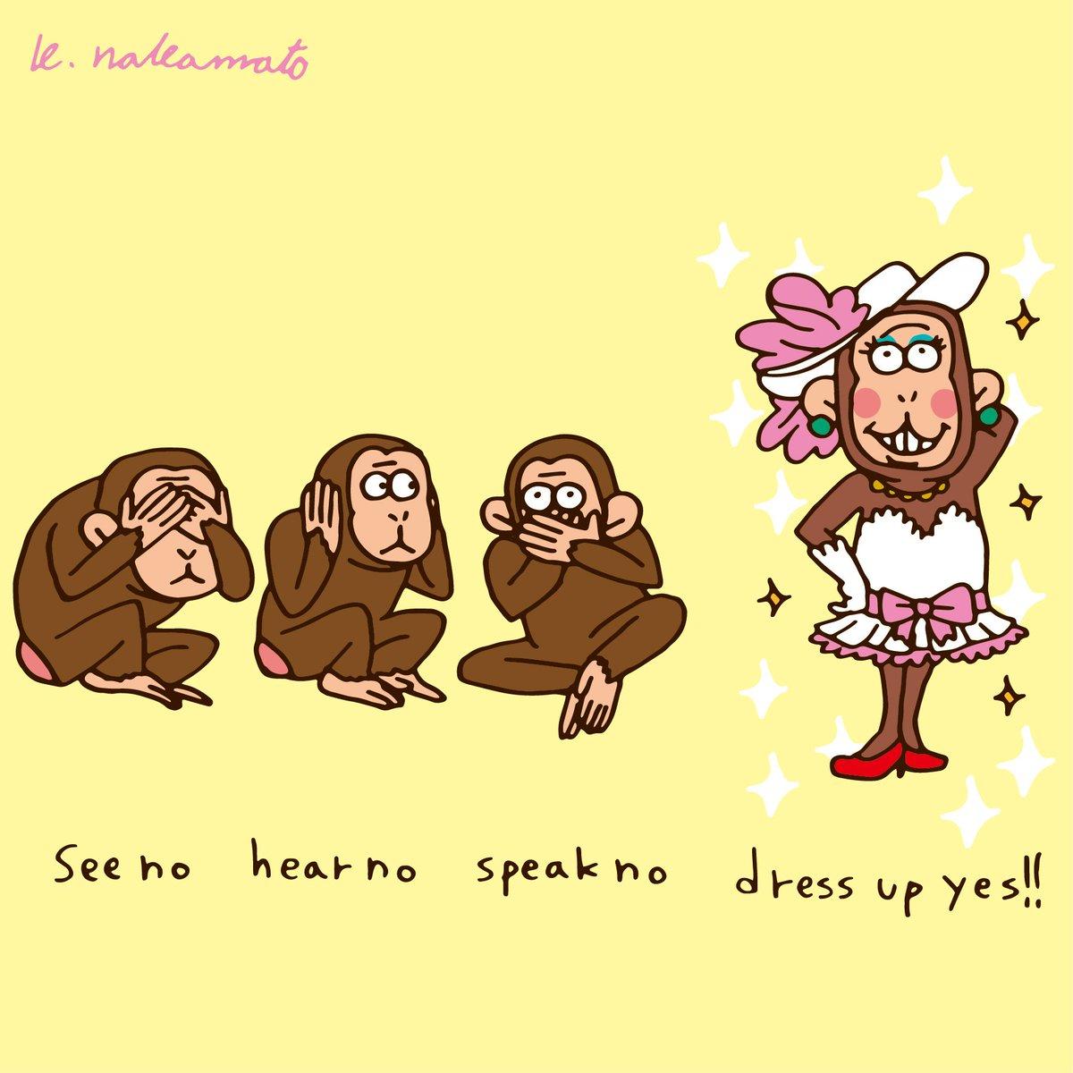 なかも On Twitter 見ざる聞かざる言わざる そして 着飾る 猿