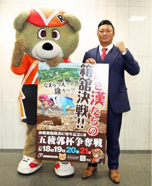 函館 競輪 ライブ