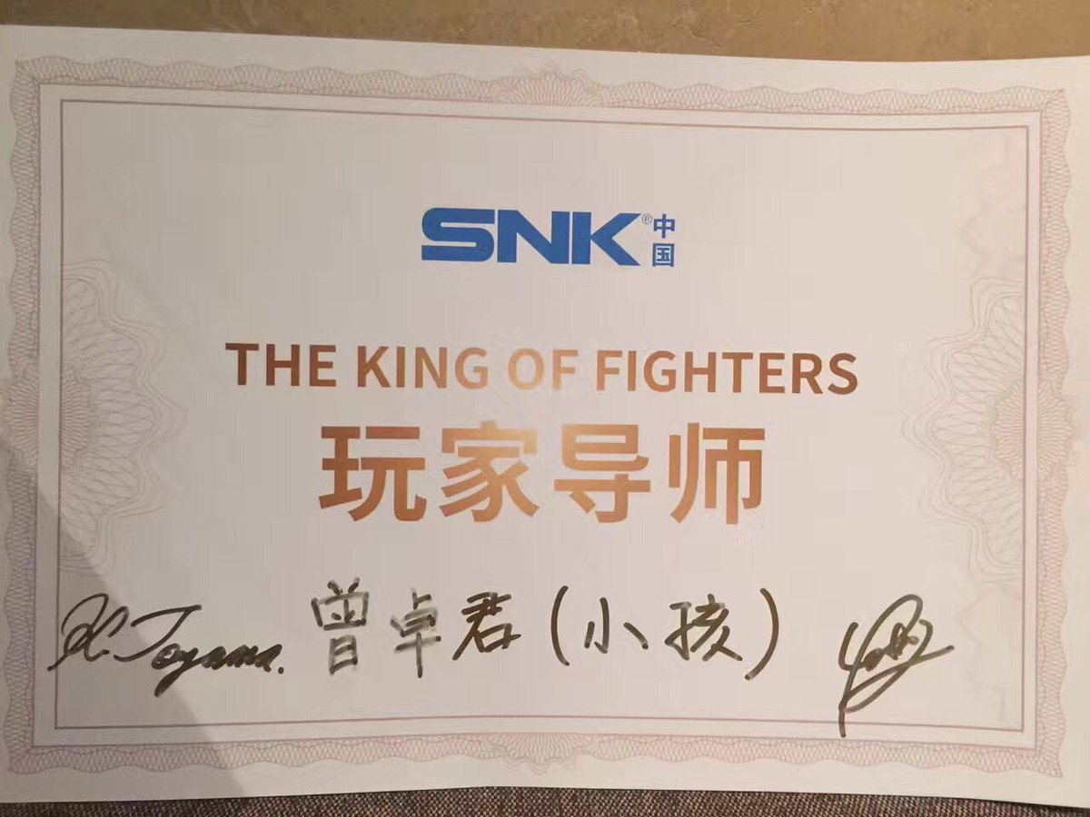 On Twitter Snk Official Certification The King Of Fighters