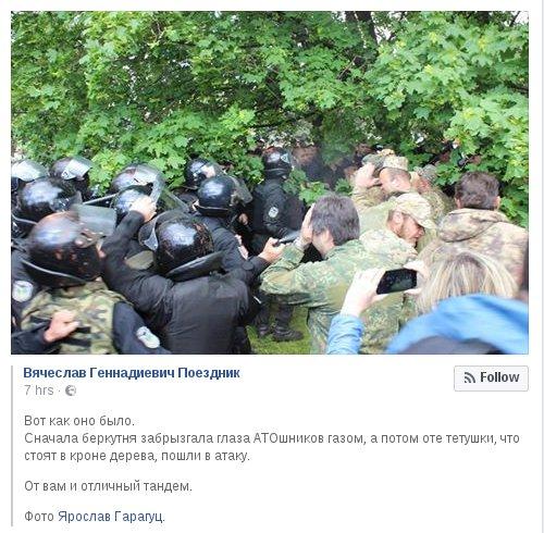 Полиция Днепра после стычек у монумента Славы открыла несколько уголовных производств - Цензор.НЕТ 1564
